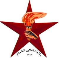 Message du deuxième congrès de l'Organisation Révolutionnaire d'Afghanistan aux communistes, ouvriers et laborieux