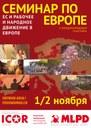плакат совместного семинара ИКОР Европа и МЛПД (Германия) по Европе