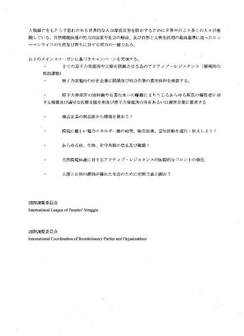 jont_call_jap_3